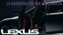 """2018 Lexus LS 500 Live in the New Films: """"Rise to the Occasion"""" 
