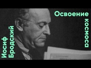 Иосиф Бродский. Освоение космоса. 1966 год