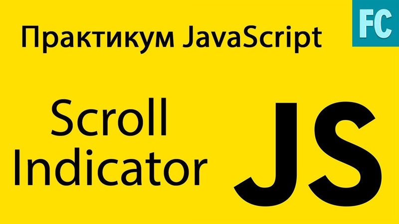 Практика JavaScript Задача 6 Делаем индикатор скролла Scroll Indicator