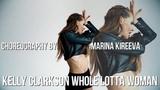 Dance video Kelly Clarkson Whole Lotta Woman choreography by Marina Kireeva