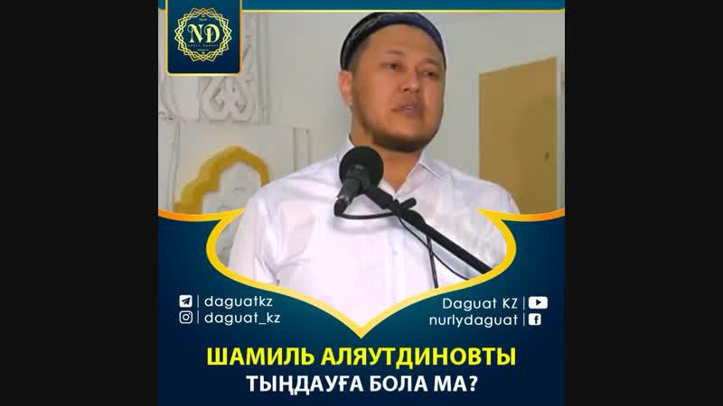 Шамиль Аляутдиновты тыңдауға бола ма ұстаз Арман Қуанышбаев