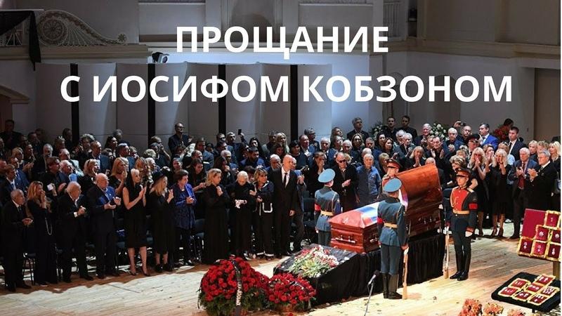 Церемония прощания с Иосифом Кобзоном