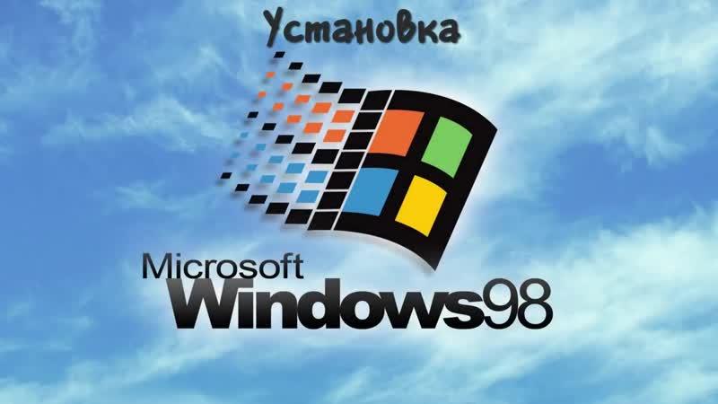 Win 98 SE