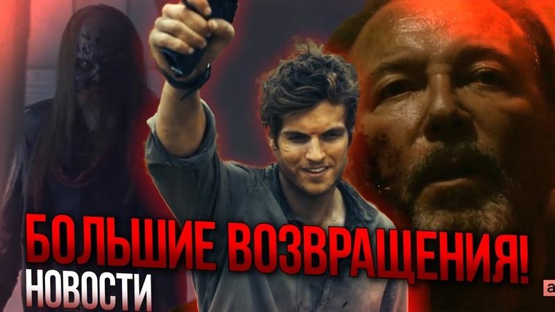 Ходячие мертвецы 9 сезон - ОТЛИЧНЫЕ НОВОСТИ: Бэта, Возвращение Салазара и Троя - Обзор