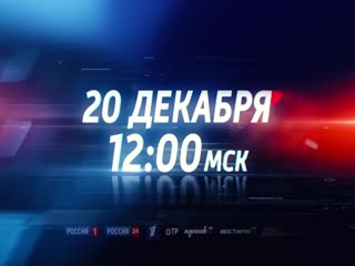 Большая пресс-конференция Владимира Путина — 20 декабря в 12:00!