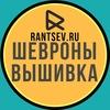 """Вышивальная мастерская """"Rantsev"""" нашивки шевроны"""