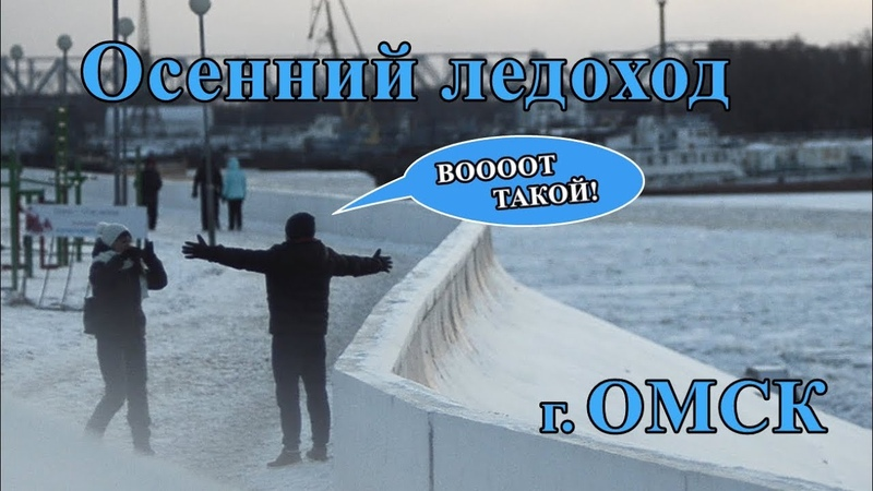Осенний ледоход на р.Иртыше г.Омск