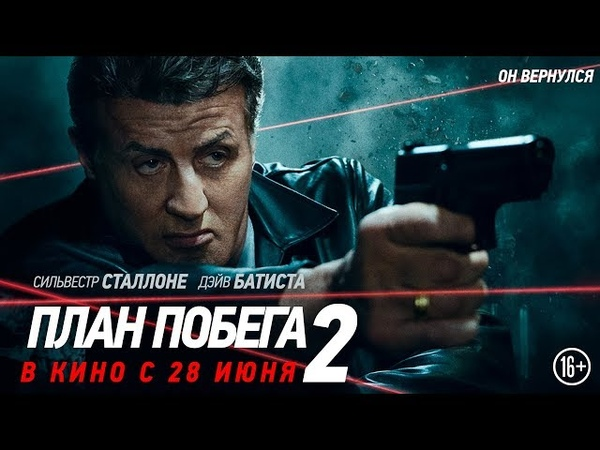 План побега 2 ESCAPE PLAN 2 2018 Русский трейлер 02 Сильвестр Сталлоне Дэйв Батиста HD 16