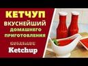 Кетчуп вкуснейший домашнего приготовления Homemade Ketchup