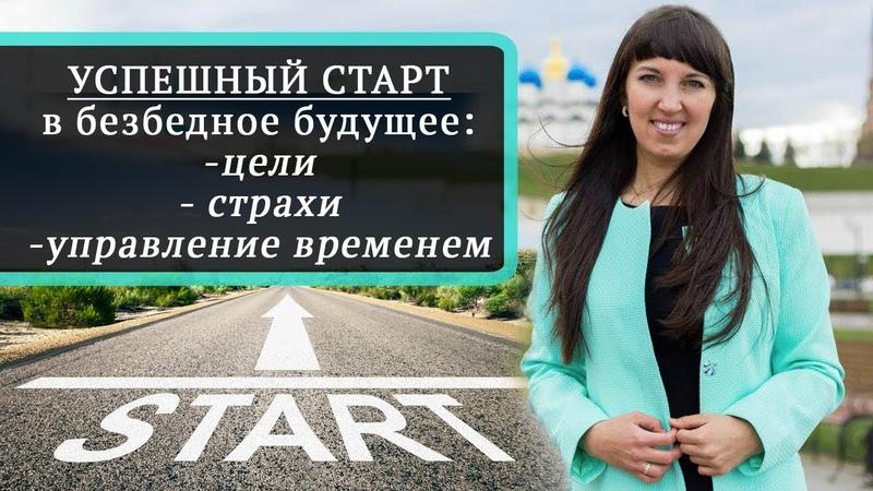 Вебинар Успешный старт в безбедное будущее Часть 1