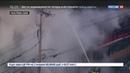 Новости на Россия 24 Пожар в нью йоркском магазине двенадцать пострадавших