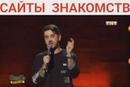 """Stand up Комик on Instagram """"Стас Старовойтов - сайты знакомств... Ставьте ❤, подписывайтесь на @stand_up_komik и делитесь с друзьями! 🎙Стас Ста..."""