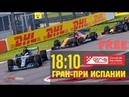 F1 2018 2 ГРАН-ПРИ ИСПАНИИ СЕЗОН1 FREE лига