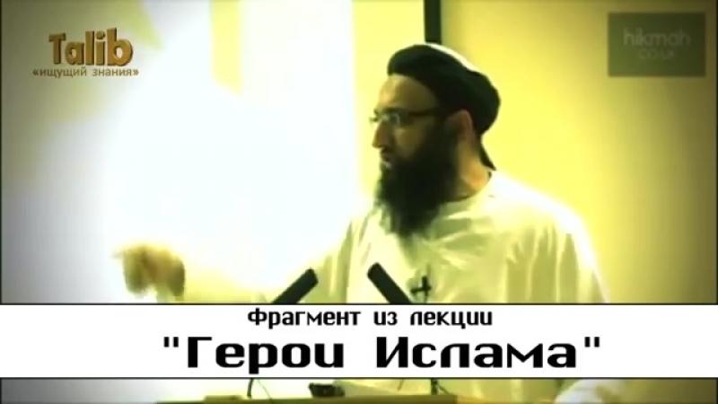 Саад Аль Асвад Герой Ислама!