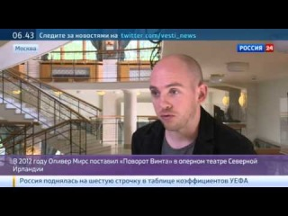 Поворот винта, кинофестиваль в Венеции, выставка Александра Шилова