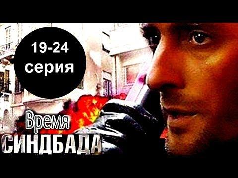 Время Синдбада 19 24 серия Русский шпионский приключенческий фильм