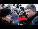 Бабка Порошенко в лицо Ты бандит и мафия а не наш президент