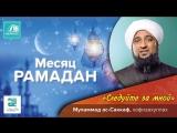 Лекция 5. Месяц Рамадан (Цикл: Следуйте за мной...) - Мухьаммад ас-Саккъаф