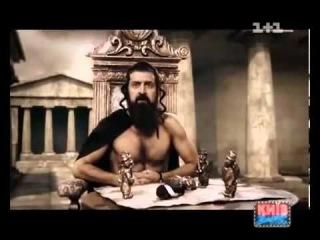 Смотреть пародия на gta san andreas из фильма знакомство со спартанцами)) онлайн