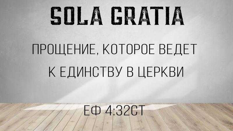ЦЕРКОВЬ SOLA GRATIA   Воскресная проповедь (Еф 4:32ст)