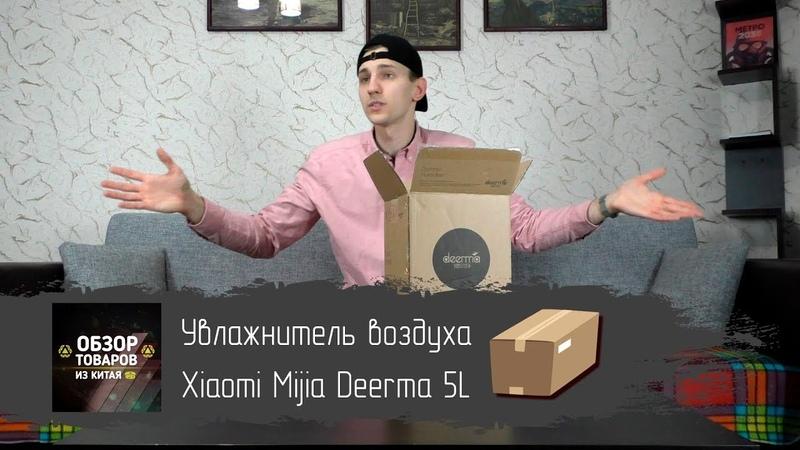 Увлажнитель воздуха Xiaomi Mijia Deerma 5L. Распаковка и первый взгляд