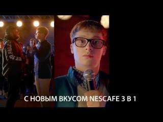 Nescafe® 3 в 1_battle