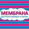 МЕМБРАНА_54 Рейма, Хуппа, Лемиго, Киват, Бизи
