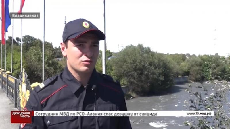 Сотрудник МВД Северной Осетии спас девушку от необдуманного поступка