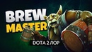 Дота 2 Лор Brewmaster