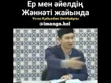 Қабылбек Əліпбайұлы Устаз