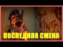 Смотреть ♥ ПОСЛЕДНЯЯ СМЕНА ♥ фильм 2014 • Самые страшные фильмы ужасов и мистики на ютуб 2018, 2019