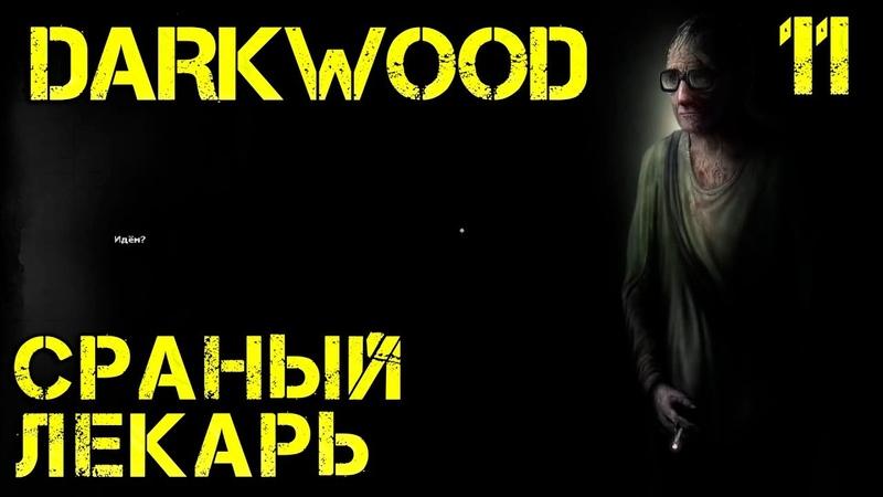Darkwood прохождение Нашёл доктора и ключ 21 Думал это конец а оказалось только начало 11