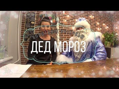 Интервью с Дедом Морозом Его История Лучший в Зеленограде Андреевке пос Голубое Менделеево