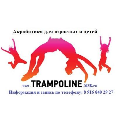 Акробатика-Для-Взрослых Трамплин, 30 сентября , Москва, id227904682