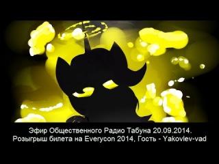 ���� ������������� ����� ������ 20.09.2014. �������� ������ �� Everycon 2014, ����� - Yakovlev-vad