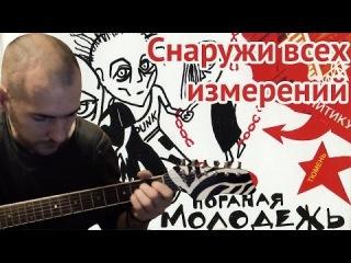 Снаружи всех измерений - ГрОб (Егор Летов гитара кавер аккорды бой)