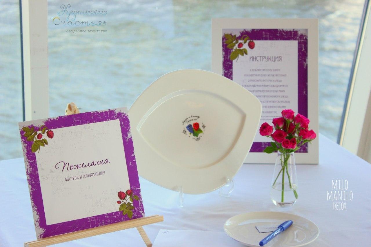 блюдо пожеланий на свадьбу