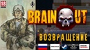 BRAIN/OUT HARDCORE Возвращение бойца с отпуска!