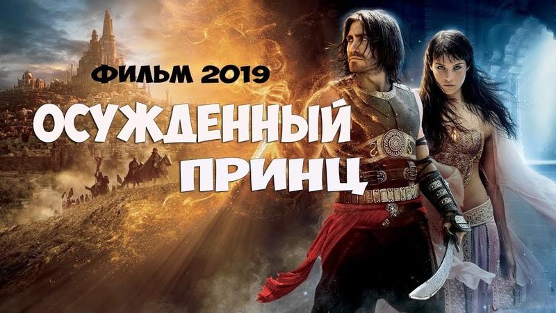 Захватывающий Исторический боевик 2019 «ОСУЖДЕННЫЙ ПРИНЦ» Фильмы 2019 HD Приключения