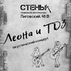 Леона в «Стенах»! 17 августа, СПб.