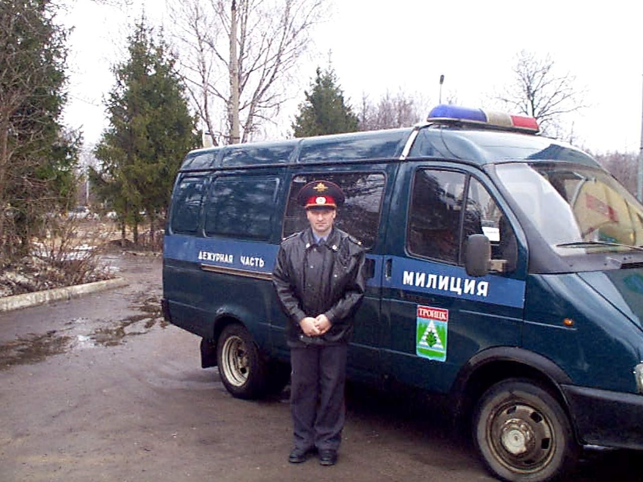 ОВД Троицка, 2001 год