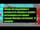 Последствия взрыва бытового газа на территории автосервиса на ул. Авиационная, д. 22.