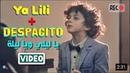 💣Эту песню ищут все 🔥Ya LiLi 💣 это полная версия этого клипа أغنية يا ليلي مع ديسباس