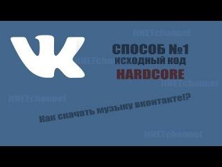 Как скачать музыку ВКонтакте без всяких программ через исходный код