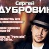 Sergey Dubrovin