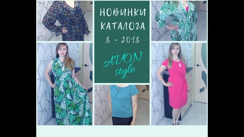 Новинки ОДЕЖДЫ AVON: Платье в пол, платье-трансформер, пижама, супер блузочка и серия La Redoute