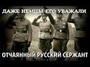 ОТЧАЯННЫЙ РУССКИЙ СЕРЖАНТ ☆ Один против танковой немецкой колонны