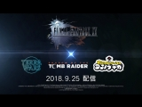 Final Fantasy XV - Terra Wars, Shadow of the Tomb Raider, and DJ Nobunaga Collaboration DLC Trailer