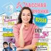 """Официальная группа журнала """"Классная Девчонка"""""""
