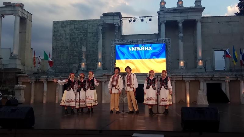 Ансамбъл ЧЕРЕМОШ Украйна - Една българска роза - 03.08.2018 - plovdivskinovini.com